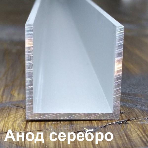 П-профиль алюминиевый анод серебро