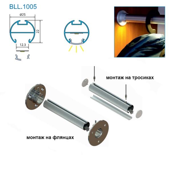 Светодиодный профиль для гардеробной Bll1005