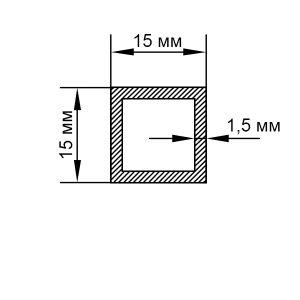 Алюминиевая труба квадратная 15х15х1,5 мм, анод серебро