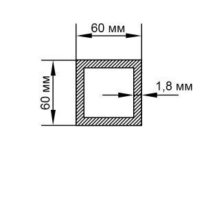 Алюминиевая труба квадратная 60х60х1,8 мм, анод серебро