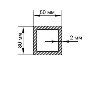 Алюминиевая труба квадратная 80х80х2 мм, анод серебро