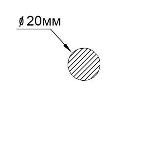 Пруток алюминиевый | Кругляк — диаметр 20мм