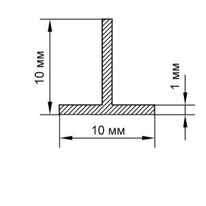 Тавр алюминиевый | Т профиль 10х10х1 мм, анод серебро
