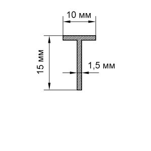 Тавр алюминиевый | Т профиль 10х15х1,5 мм, анод серебро