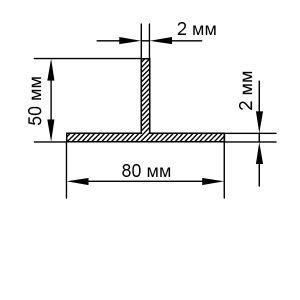 Тавр алюминиевый | Т профиль 80х50х2 мм, без покрытия
