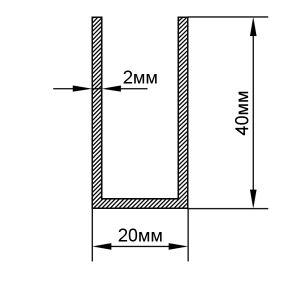Швеллер алюминиевый | П профиль 20х40х2 мм, анод серебро
