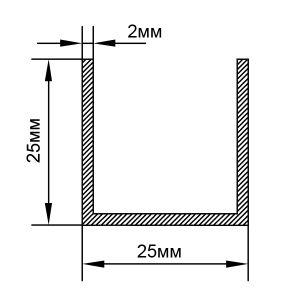 Алюминиевый П-образный швеллер 25х25х2