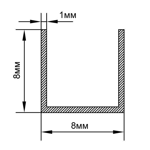 Алюминиевый П-образный швеллер 8х8х1