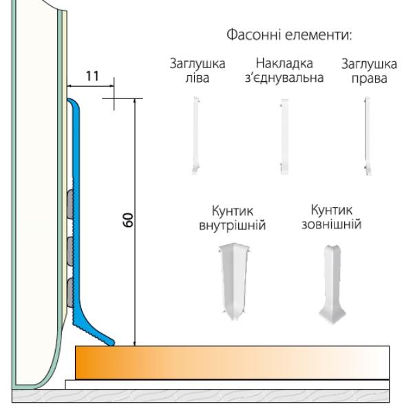 плинтус алюминиевый 60мм
