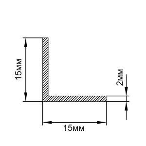 Уголок алюминиевый 15х15х2 мм, анод серебро