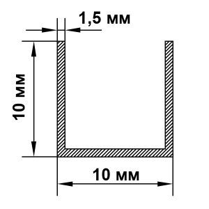 Швеллер алюминиевый | П профиль 10х10х1,5 (паз 7мм), анод серебро