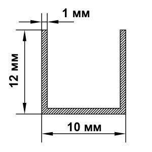 Швеллер алюминиевый | П профиль 10х12х1 (паз 8 мм), анод серебро