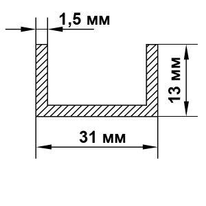 швеллер алюминиевый 31х13х1,5