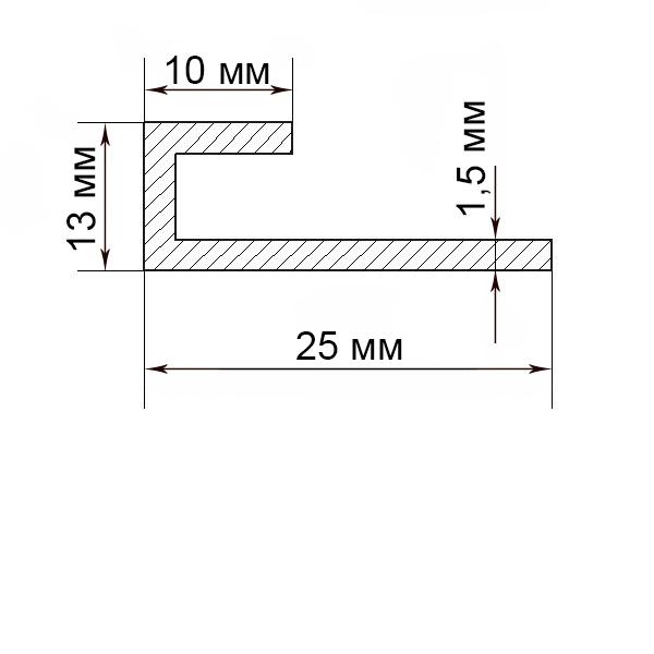 L профиль 25х13х1,5 (10мм)