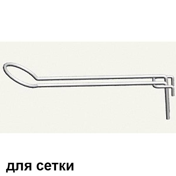 Крючок торговый для шлангов на сетку