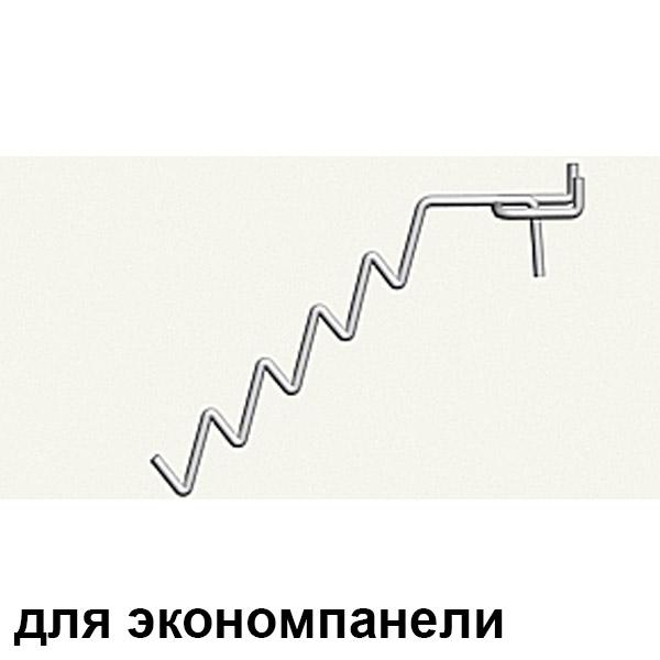 Крючок торговый змейка наклонный на экономпанель