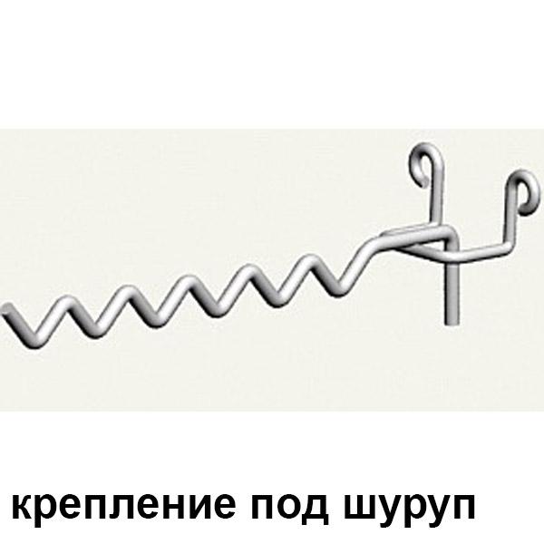 Крючок торговый змейка прямой на дсп