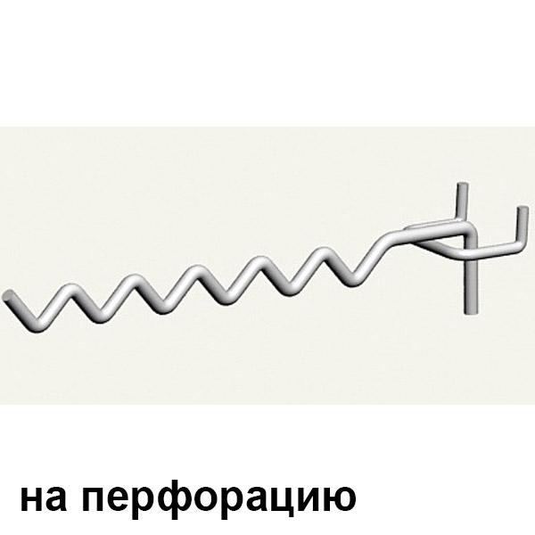 Крючок торговый змейка прямой на перфорацию