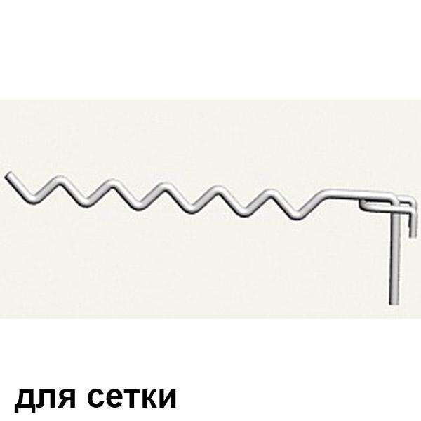 Крючок торговый змейка прямой на сетку