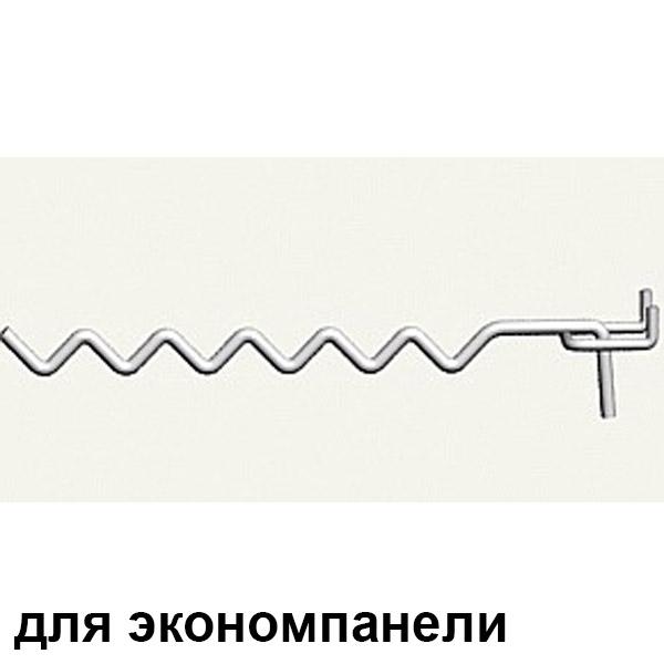 Крючок торговый змейка прямой на экономпанель
