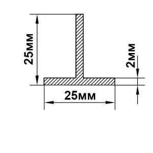 Тавр алюминиевый | Т профиль 25х25х2 мм, анод серебро