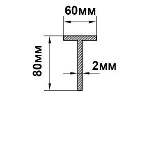 Тавр алюминиевый | Т профиль 60х80х2 мм, без покрытия