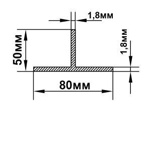 Тавр алюминиевый | Т профиль 80х50х1,8 мм, без покрытия