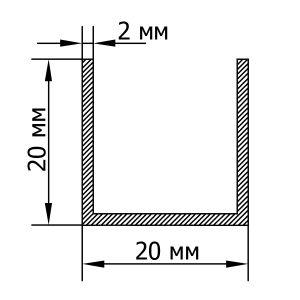 швелер алюмінієвий / п-подібний профіль 20х20х2